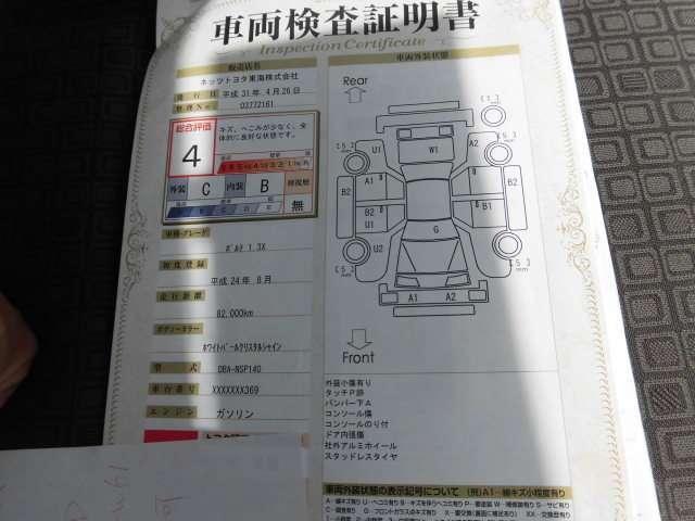 1.3X ワンオーナー 禁煙車 HIDヘッド オートエアコン(9枚目)