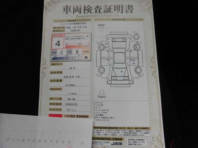 GT TRDエアロ 禁煙車 ワンオーナー(8枚目)