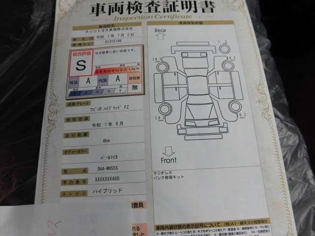 ハイブリッドFZ-LTD 届出済未使用車(8枚目)