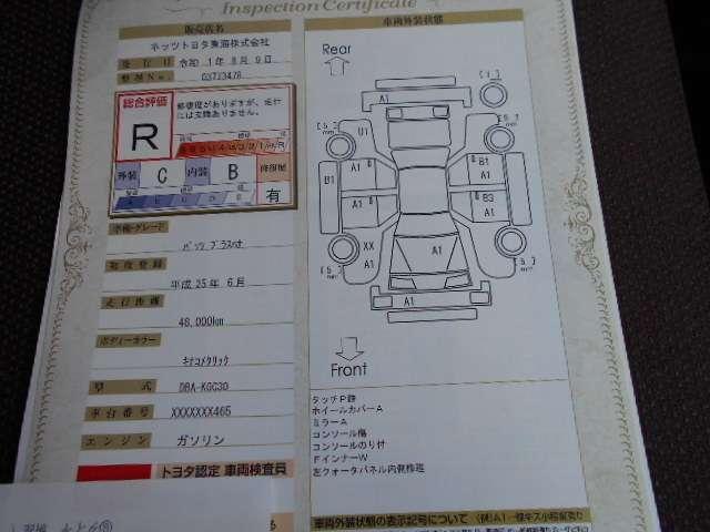 プラスハナ 修復跡 ワンオーナー 禁煙車 CDラジオ(9枚目)