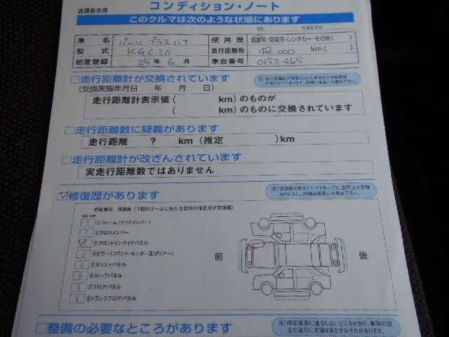 プラスハナ 修復跡 ワンオーナー 禁煙車 CDラジオ(10枚目)