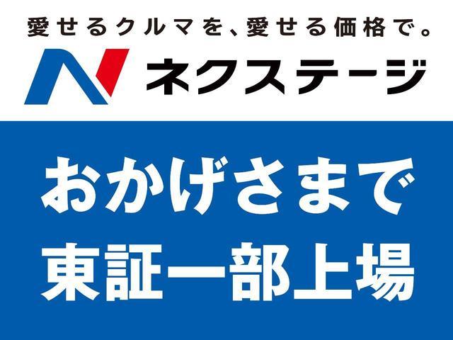 おかげさまで東証一部上場!東証一部上場のネクステージだから安心できる!