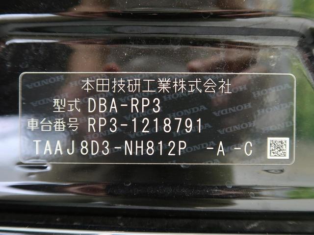 スパーダ ホンダセンシング SDナビ スマートキー 両側電動スライドドア クルーズコントロール レーンアシスト 衝突軽減装置 バックカメラ パドルシフト オートライト 純正アルミホイール LED デュアルオートエアコン ドラレコ(63枚目)