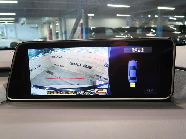 RX300 Fスポーツ メーカーナビ レーダークルーズコントロール プリクラッシュセーフティ レッドレザーシート クリアランスソナー LEDヘッドライト パワーバックドア 禁煙車(5枚目)