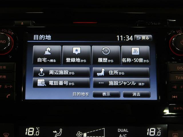20Xi ハイブリッド 禁煙車 純正SDナビ Bluetooth接続 全周囲カメラ プロパイロット パークアシスト 電動リアゲート 純正17AW LEDヘッド ETC デュアルエアコン(6枚目)