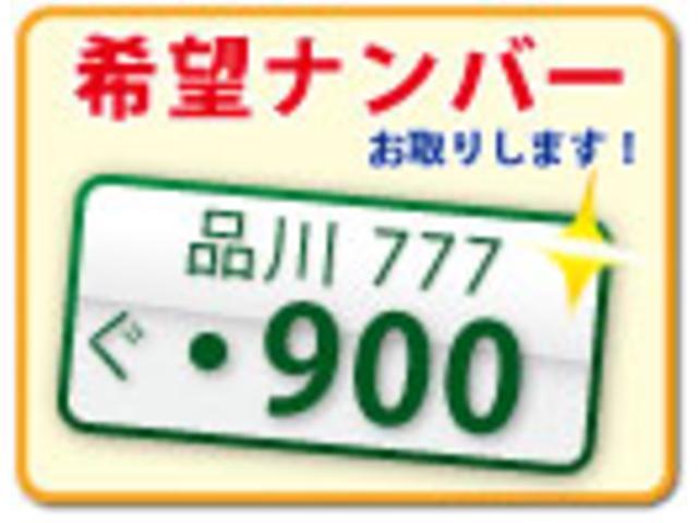 ☆【希望ナンバー】パック☆を付けて頂ければ希望ナンバーを取得出来ます。お好きな数字・思い出の数字をお客様の愛車にも!※オプションになりますので車両価格には含まれておりません。