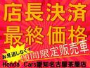 e:HEVホーム ホンダセンシング 当社試乗車 クルコン 禁煙車 スマートキー アイドリングストップ 衝突被害軽減ブレーキ ワンオーナー LEDヘッドライト Rカメラ オートエアコン キーレス 地デジ CD ETC(3枚目)
