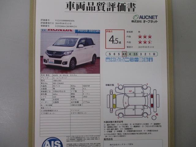 「ホンダ」「N-WGNカスタム」「コンパクトカー」「愛知県」の中古車19