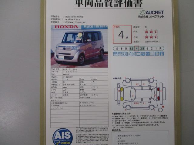 「ホンダ」「N-BOX」「コンパクトカー」「愛知県」の中古車19