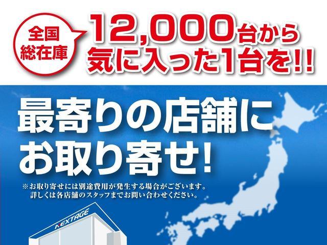 ◆全国グループ在庫12,000台が最寄り店舗へお取り寄せ可能です。※地域により別途陸送費をご請求することが御座います。