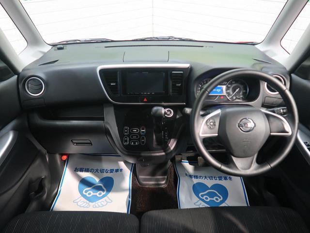 ハイウェイスター X Gパッケージ 禁煙車 全周囲モニター スマートキー 両側パワースライドドア ETC オートエアコン HIDヘッドライト 電動格納ミラー フロントフォグ アイドリングストップ(2枚目)