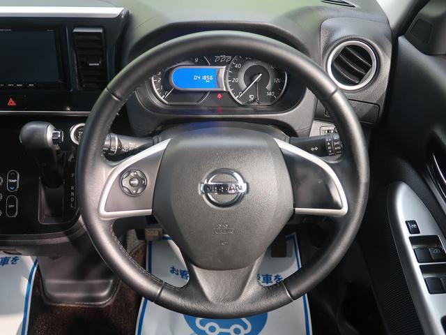 ハイウェイスター X Gパッケージ 禁煙車 全周囲モニター スマートキー 両側パワースライドドア ETC オートエアコン HIDヘッドライト 電動格納ミラー フロントフォグ アイドリングストップ(23枚目)