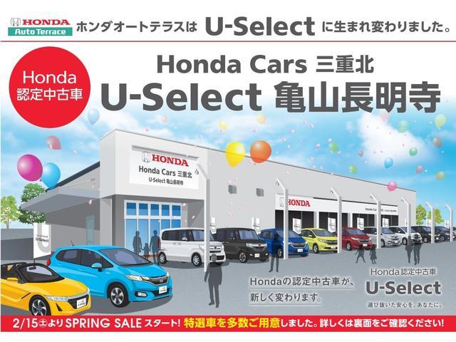2019年11月よりホンダオートテラスはHonda U-Selectに生まれ変わりました。安心のディーラー認定中古車を取り扱っています。