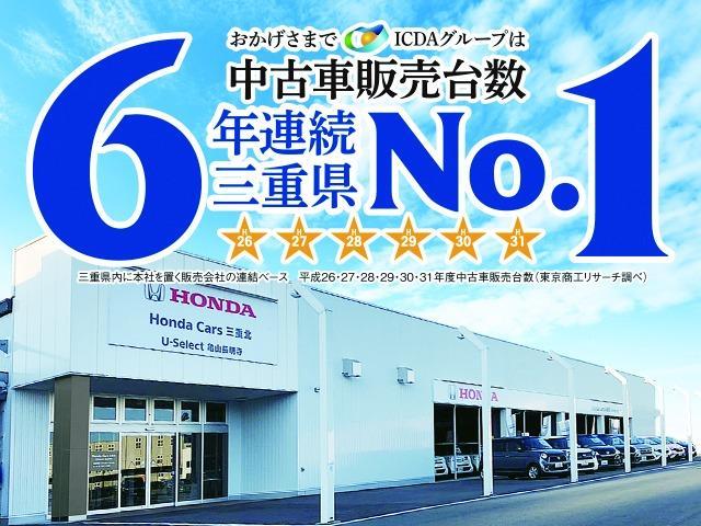 Honda U-Select亀山長明寺のICDAグループは三重県中古車販売台数6年連続NO1!三重県内に本社を置く販売会社の連結ベース 平成26〜31年度中古車販売台数(東京商工リサーチ調べ)