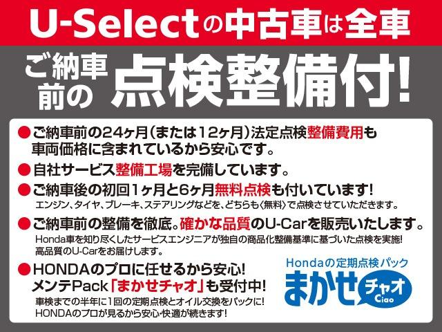U-Select亀山長明寺でご購入頂いたHonda認定中古車は国家資格保有のサービススタッフがしっかり整備してご納車致します。