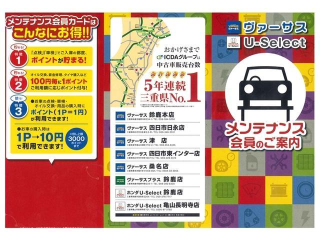 U-Select亀山長明寺ではご利用いただいているお客様にポイントサービスで点検・車検をお得に実施しています。