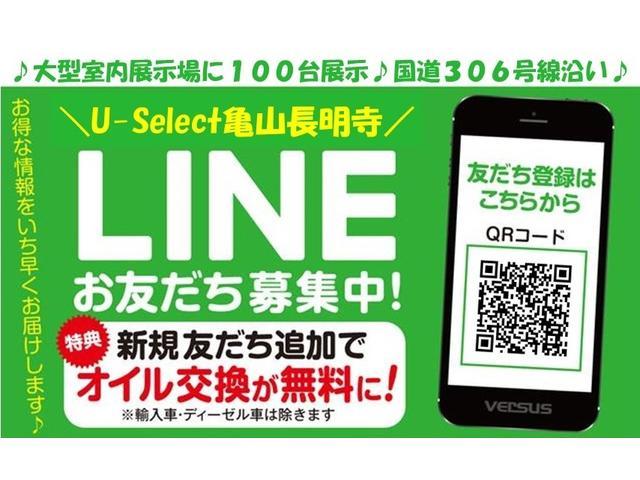U-Select亀山長明寺のLINEアカウント開設しました!お友だち登録でオイル交換無料クーポンプレゼント♪お得な情報もいち早くGETできます♪