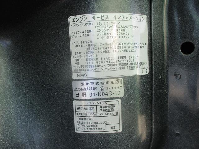 平ボディ 積載2t 標準 ロング 低床 ジャストロー 幌付(17枚目)