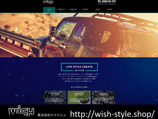 当社公式ホームページです!販売、サービス、オリジナルカスタマイズ等、より詳しい情報は以下のURLからどうぞ♪   http://wish-style.shop/