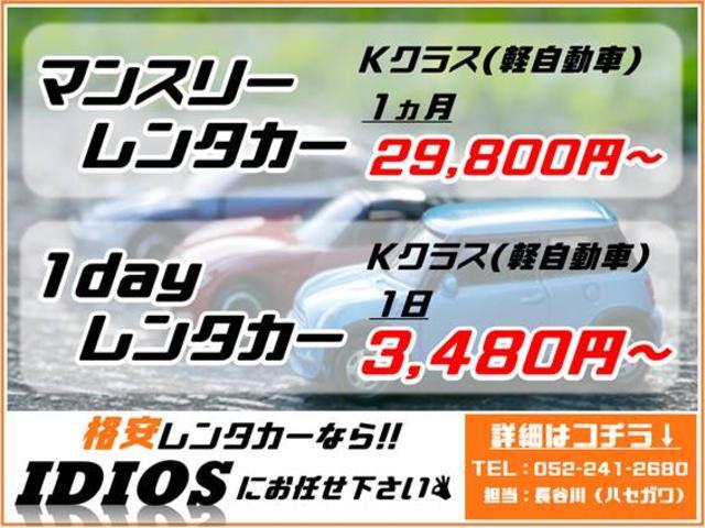 【レンタカーもございます】軽自動車1日¥3480〜 1か月¥29800〜お気軽にお問い合わせください。