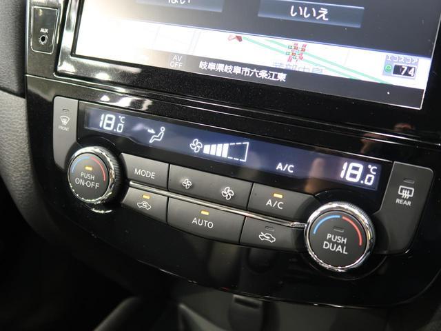 20Xi エクストリーマーX 禁煙車 純正9インチナビ 4WD アラウンドビューモニター プロパイロット エマージェンシーブレーキ デュアルエアコン 全席シートヒーター パワーバックドア 電動パーキングブレーキ(7枚目)