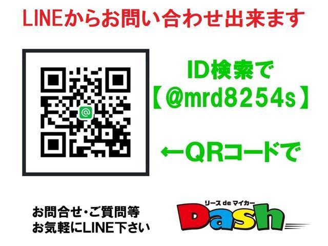 オートローンが通らない...とお悩みの方、自社ローンDashにお任せ下さい!電話するのはちょとと言う方LINE@でもお問合せ頂けます。ID検索@mrd82548でご検索下さい。