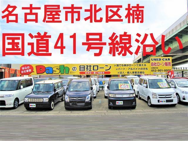 自社ローンDashは国道41号沿い!名古屋高速・名二環の楠インター近くに店舗を構えております。立地も抜群!土日も10時から19時まで営業しておりますので、お出かけついでにお気軽にお寄りくださいませ。