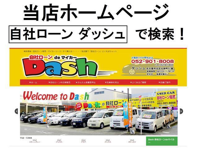 自社ローン店東海地区有数の実績を誇るDashにお気軽にご相談下さい。お客様に寄り添った、通過率100%を目指す当社独自のスピィーディー審査ですので、Dashの自社ローンを是非ご利用下さい!