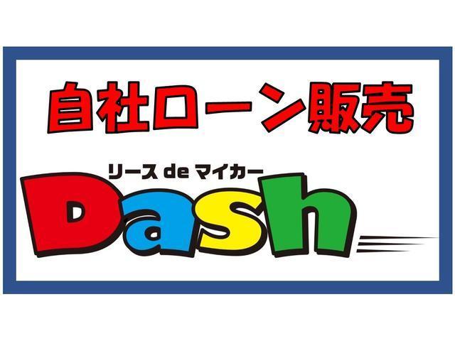 オートローンでお悩みの方、自社ローン店東海地区有数の実績を誇る自社ローンDashにお任せ下さい!当社独自の自社ローンで金利なしでお車ご購入頂けます。まずは自社ローンDashにお気軽にご相談下さい。