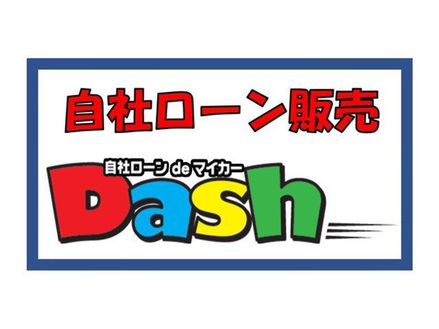 ローンでお困りの方に!Dashの自社ローンあります!信販会社等の審査は一切ありません!勤続期間の短い方・アルバイトやパートの方・年金受給の方や他社でローンが通らなかった方など・・・是非ご相談下さい!