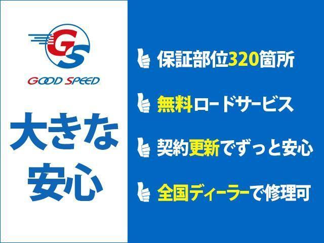 保証部位は業界高水準の320箇所!グッドスピードの保証はお車の基本性能をお守りする安心保証です。安心のカーライフをご提案いたします。