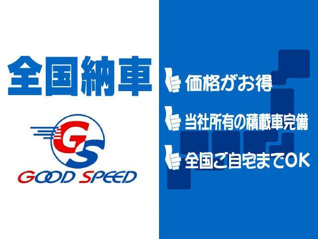 グッドスピードは全国ご納車可能!北は北海道、南は沖縄まで、全国どの地域であってもお車の配送が可能です。※価格・納期は場所により異なります