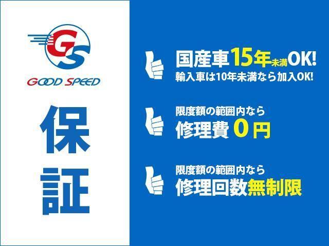 グッドスピードの保証はお車の基本性能をお守りする安心保証です。安心のカーライフをご提案いたします。