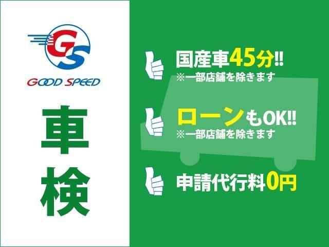 車検はグッドスピードへ!お車の車検も是非グッドスピードへ!もちろん、無料代車を完備!!