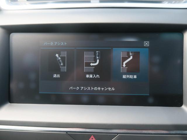 R‐ダイナミック S 300PS 認定 LKA 駐車アシスト(8枚目)