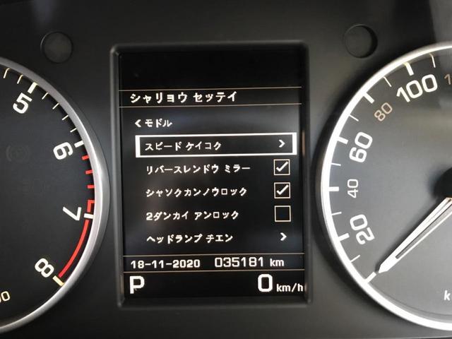 「ランドローバー」「ディスカバリー」「SUV・クロカン」「愛知県」の中古車37