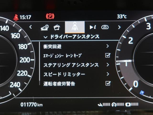R-ダイナミック SE 認定 サンルーフ 液晶メーター ドライブパック パークアシスト 20インチブラックホイール 電動テールゲート シートヒーター 360度カメラ シートメモリー(45枚目)