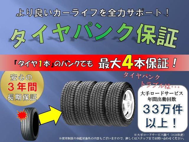 タイヤパンク時の為に「タイヤパンク保証」付きです☆