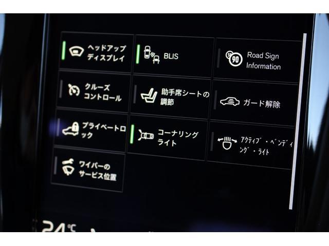 「ボルボ」「ボルボ V90」「ステーションワゴン」「愛知県」の中古車65