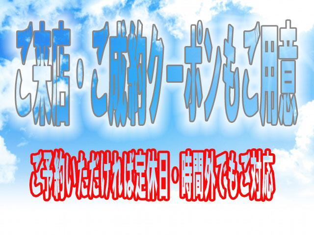 ★ご来店・ご成約クーポン★様々なプランでお得にカスタム!きっとご満足いただけます!