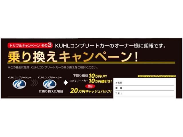 X KRUISE by KUHLRACINGコンプリートカー KRUISEフルエアロ BLITZ車高調整式サスペンション VERZ WHEELS 19インチアルミホイール オリジナルフロアマット(6枚目)
