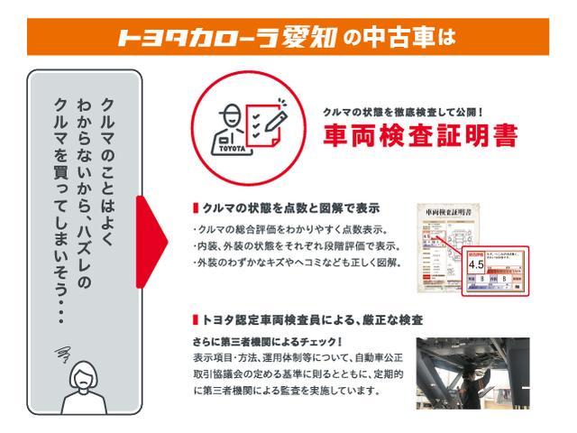 トヨタカローラ愛知の中古車は、クルマの状態を徹底検査して公開「車両検査証明書」