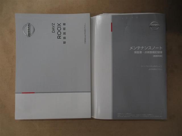 ハイウェイスター Xターボ フルセグ メモリーナビ DVD再生 ミュージックプレイヤー接続可 衝突被害軽減システム ETC LEDヘッドランプ ワンオーナー アイドリングストップ(18枚目)