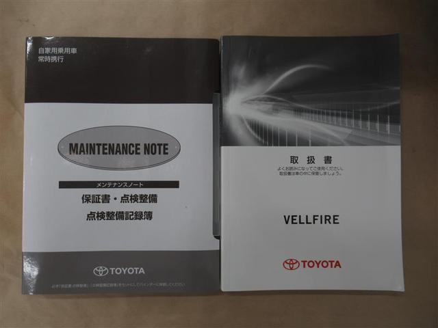 2.5Z フルセグ メモリーナビ DVD再生 ミュージックプレイヤー接続可 バックカメラ ETC 両側電動スライド LEDヘッドランプ 乗車定員8人 3列シート(18枚目)