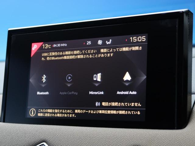 グランシック DSドライブアシスト 登録済み未使用車 黒革 DSマトリクスLEDビジョン AppleCarplay 衝突被害軽減ブレーキ アイドリングストップ オートマチックハイビーム(6枚目)