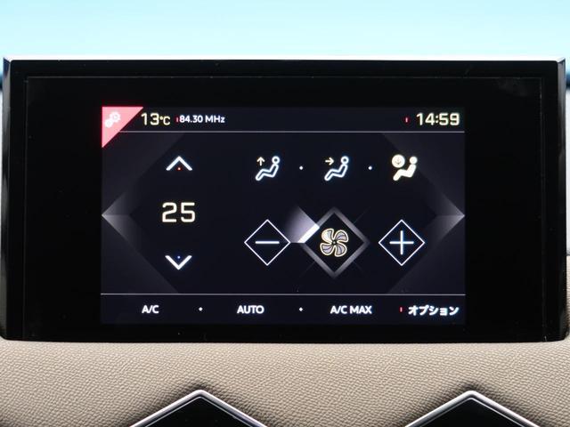 グランシック DSドライブアシスト 登録済み未使用車 黒革 DSマトリクスLEDビジョン AppleCarplay 衝突被害軽減ブレーキ アイドリングストップ オートマチックハイビーム(36枚目)