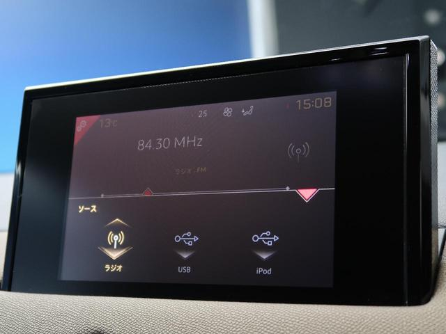 グランシック DSドライブアシスト 登録済み未使用車 黒革 DSマトリクスLEDビジョン AppleCarplay 衝突被害軽減ブレーキ アイドリングストップ オートマチックハイビーム(44枚目)