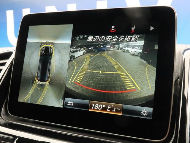 GLE350d 4マチック クーペスポーツ 黒革シート サンルーフ 360°カメラシステム ハーマンカードンサウンド 純正21インチAW レーダークルーズコントロール 電動リアゲート メモリー付パワーシート 全席シートヒーター 1オーナー(10枚目)