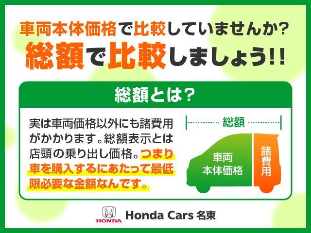 G・EXホンダセンシング 届出済み未使用車 両側電動ドア(4枚目)