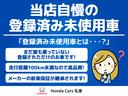 G・EXホンダセンシング 届出済み未使用車 両側電動ドア(6枚目)